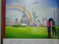 Publicité-chinoise
